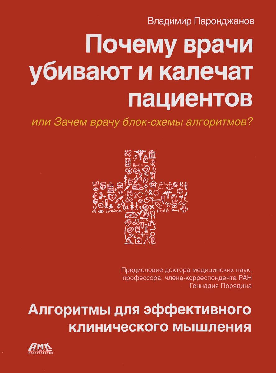 Владимир Паронджанов Почему врачи убивают и калечат пациентов, или Зачем врачу блок-схемы алгоритмов?