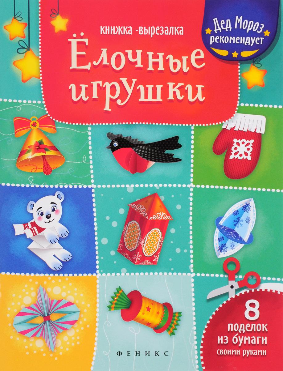 Татьяна Зайцева Елочные игрушки. Книжка-вырезалка