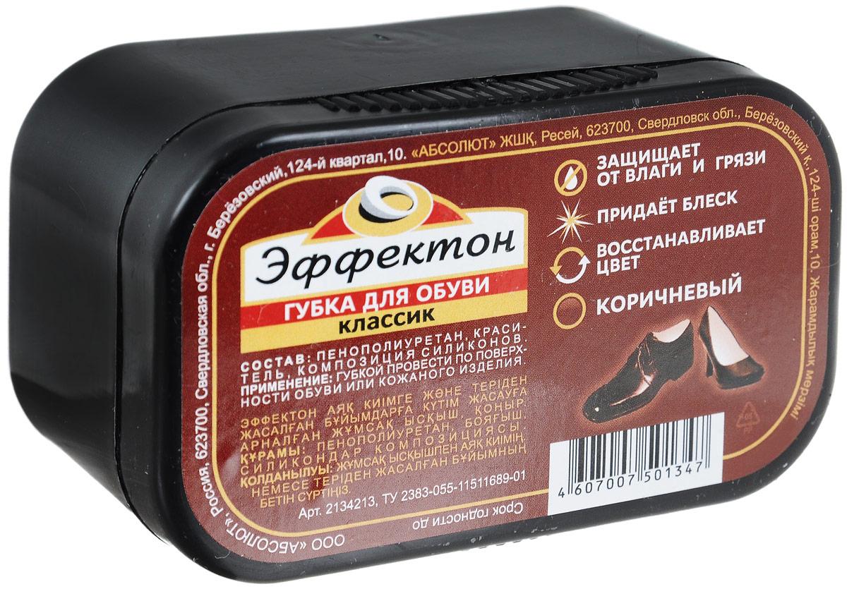 Губка для обуви Эффектон КЛАССИК, цвет: коричневыйЮ0000153Обновляет внешний вид, очищает и придает мгновенный блеск обуви и изделиям из гладкой кожи, обеспечивает дополнительную защиту от влаги и грязи. Восстанавливает цвет изделия.Состав: Пенополиуретан, краситель, композиция силиконов.Товар сертифицирован.
