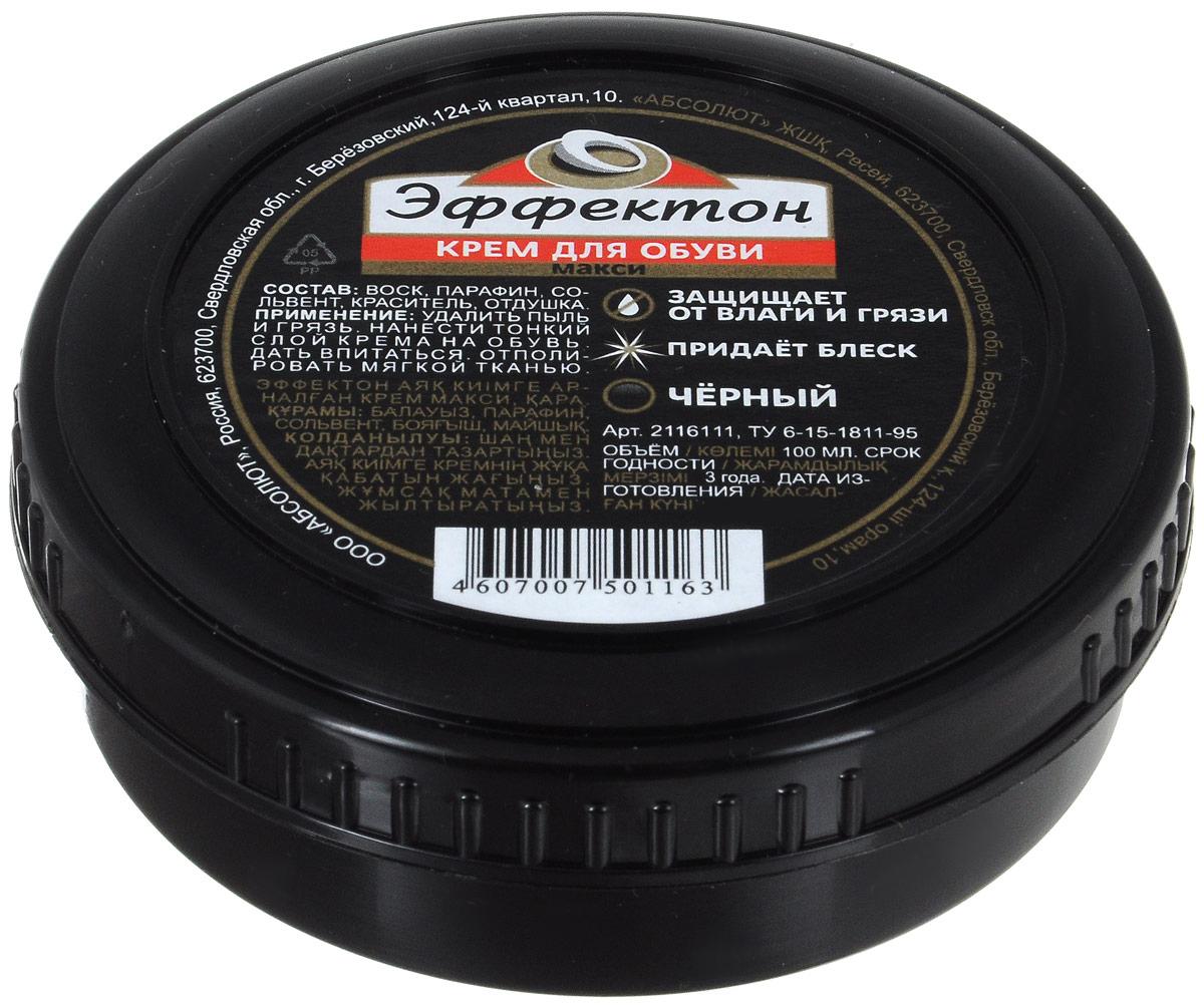 Крем для обуви Эффектон МАКСИ, цвет: черный, 100 млМ0000157Крем для обуви Эффектон МАКСИ создает эффект «новизны», закрашивает потертости и царапины, питает, сохраняет кожу мягкой и эластичной. Обеспечивает стойкий блеск и надежно защищает обувь от влаги, соли и снега. Придает блеск изделию. Состав: воск, парафин, сольвент, краситель, отдушка.Товар сертифицирован.