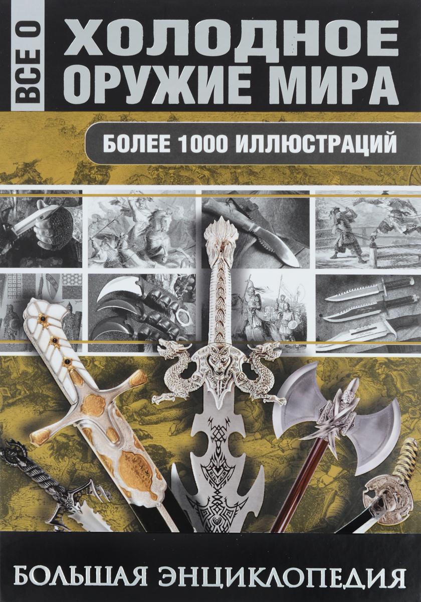 Алексеев Дмитрий Холодное оружие мира