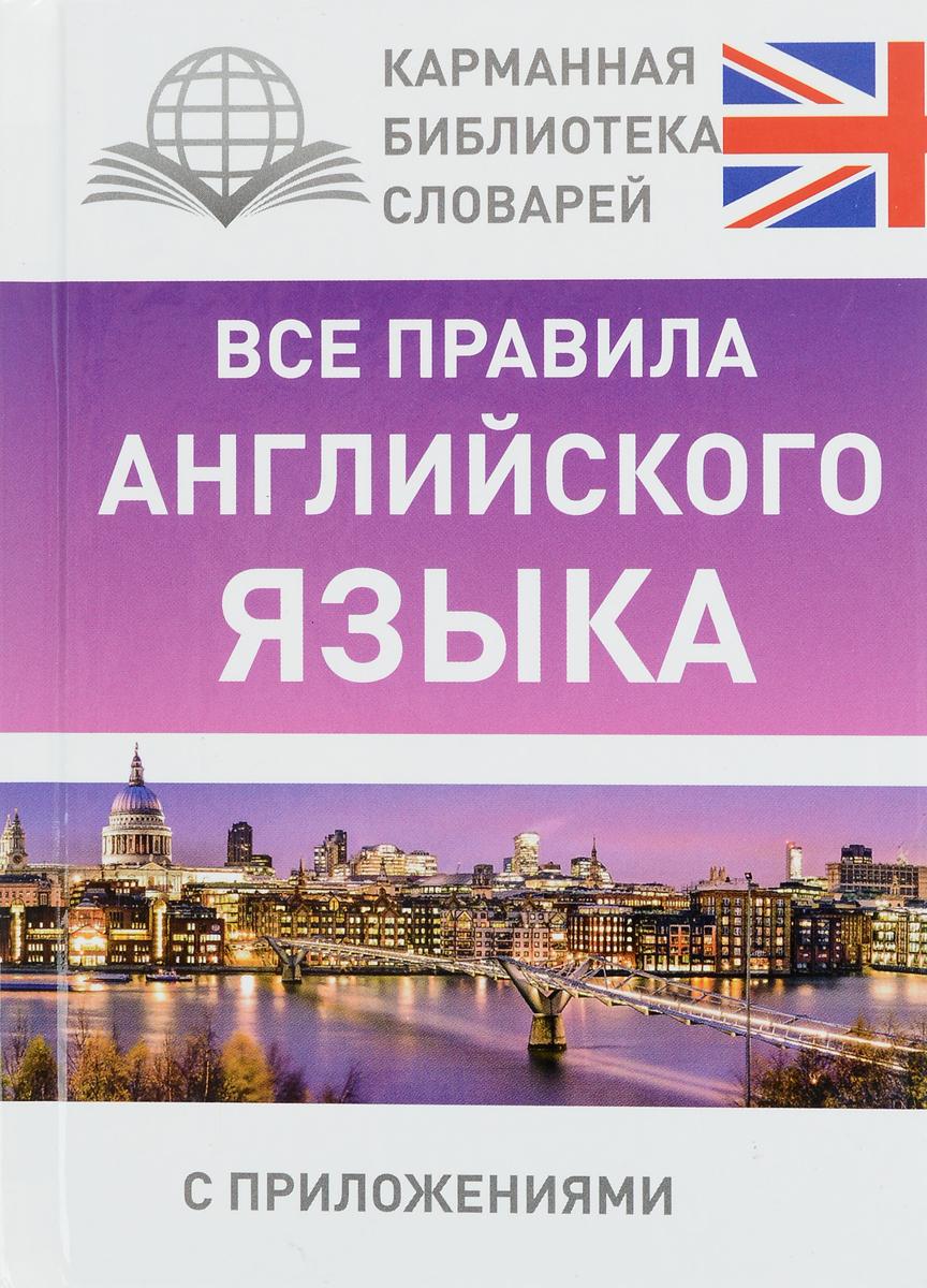 9785170964284 - В. А. Миловидов: Все правила английского языка - Книга