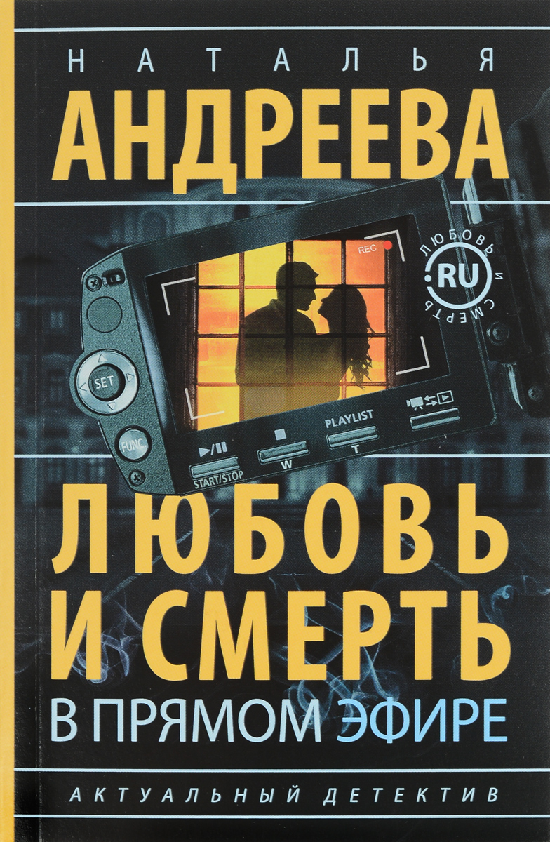Наталья Андреева Любовь и смерть в прямом эфире наталья андреева любовь и смерть в прямом эфире