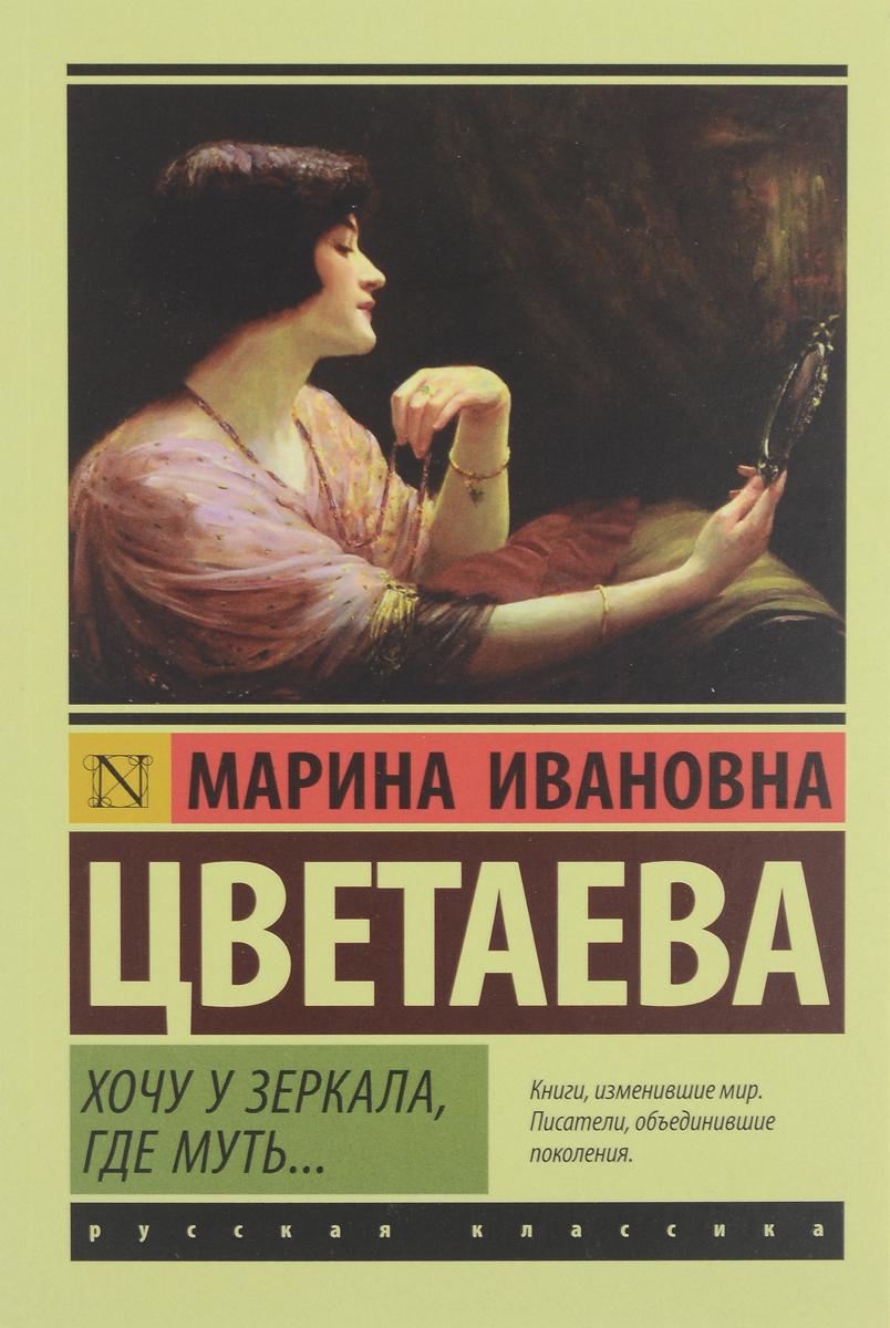 Марина Цветаева Хочу у зеркала, где муть... марина цветаева стихотворения поэмы 1998год