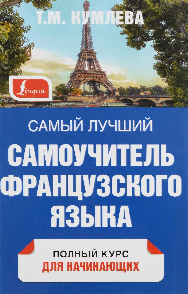 Т. М. Кумлева Самый лучший самоучитель французского языка валентин дикуль упражнения для позвоночника для тех кто в пути