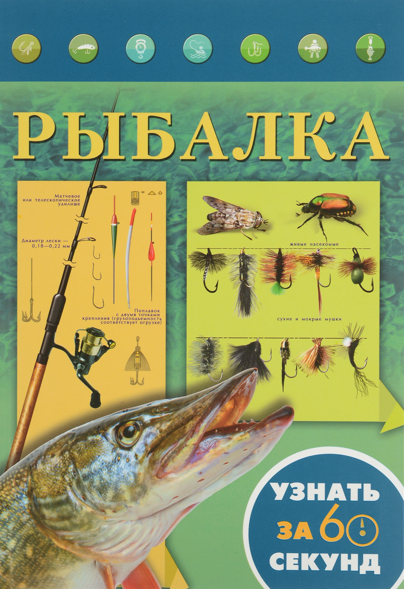Zakazat.ru: Рыбалка. Н. В. Хмелевская