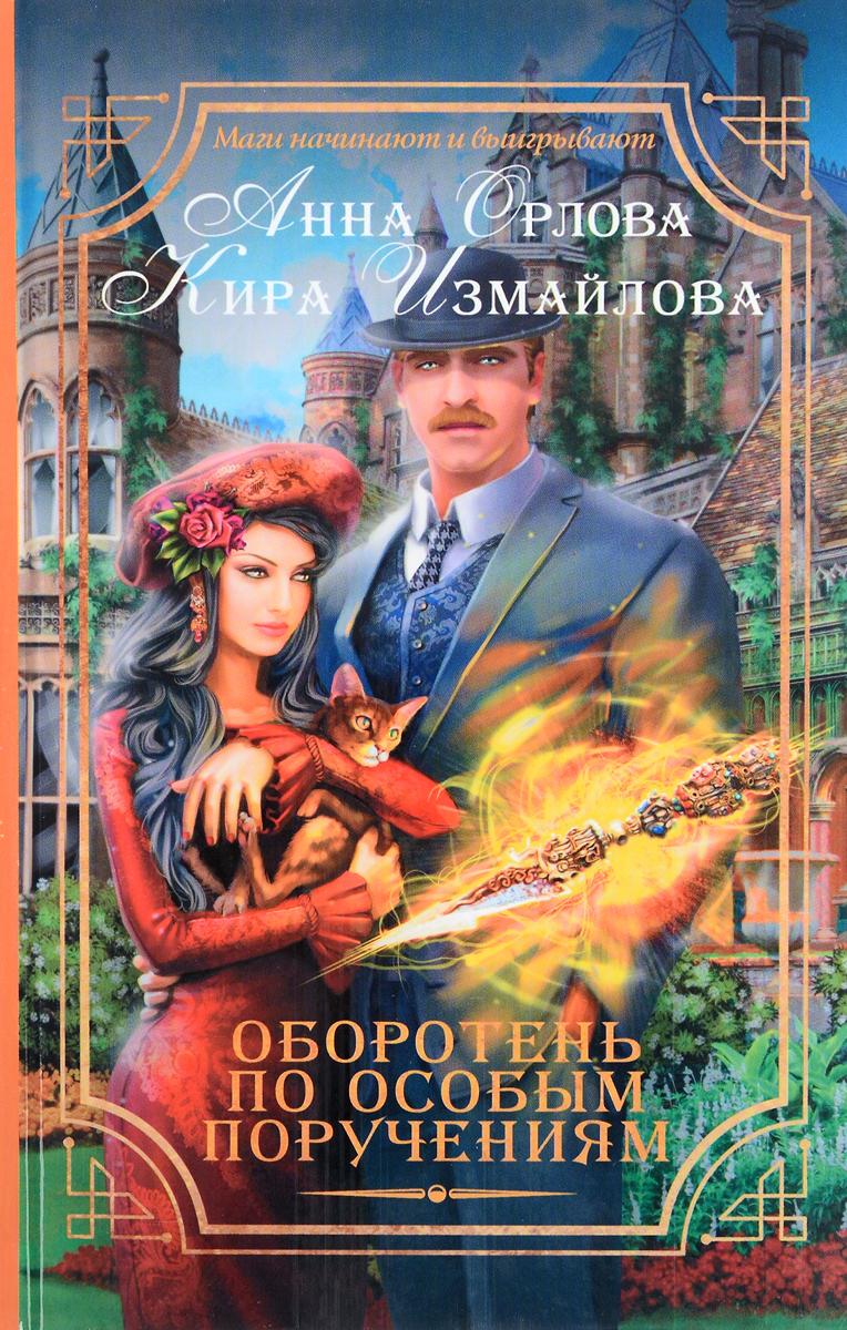 Анна Орлова, Кира Измайлова Оборотень по особым поручениям загадочное ночное убийство собаки