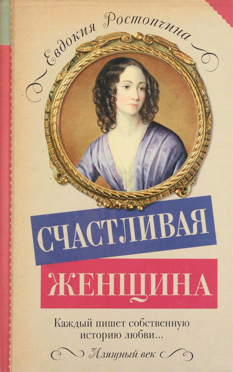 Евдокия Ростопчина Счастливая женщина евдокия смолина сулико