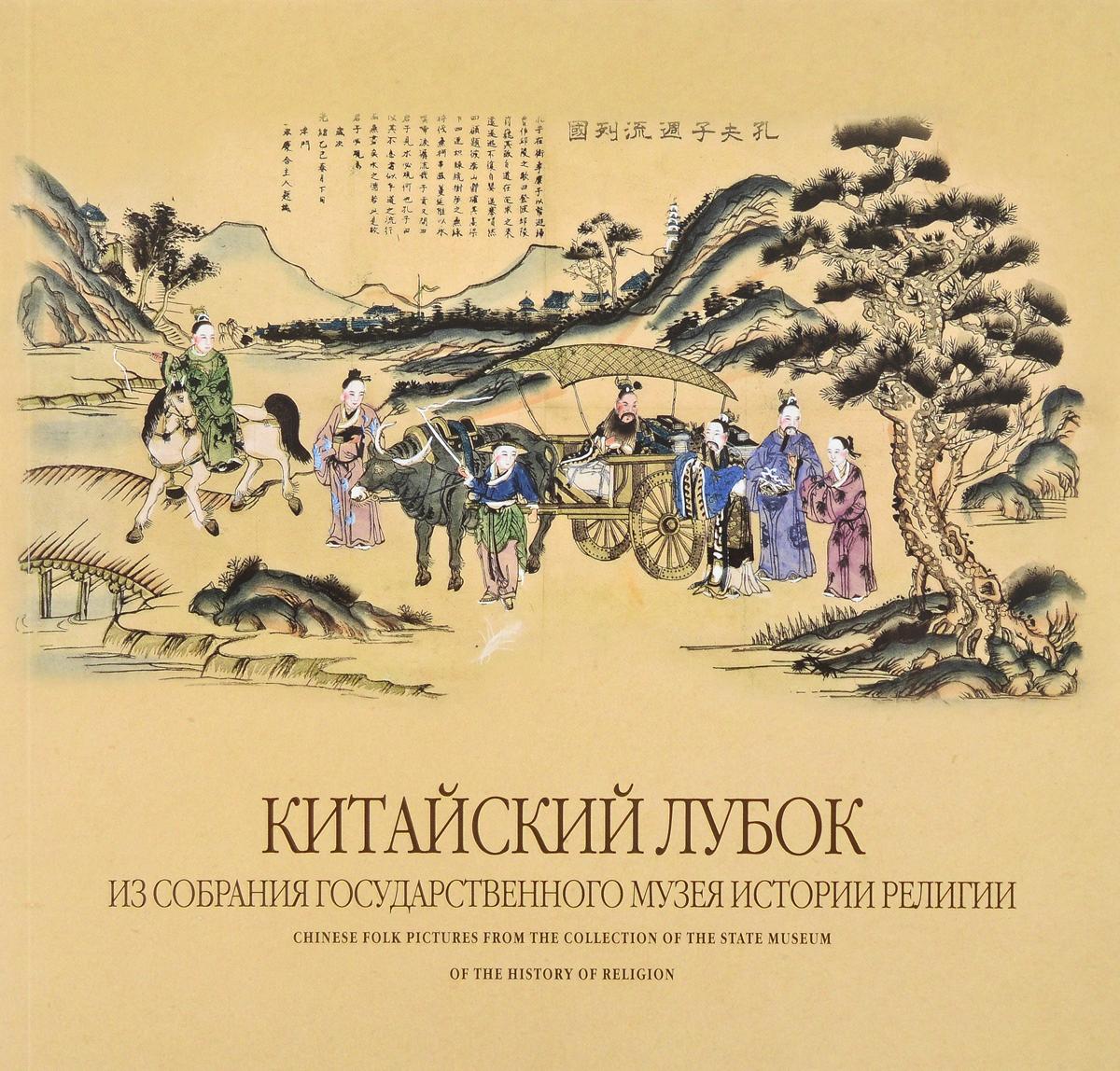 В. Н. Мазурина Китайский лубок из собрания Государственного музея истории религии