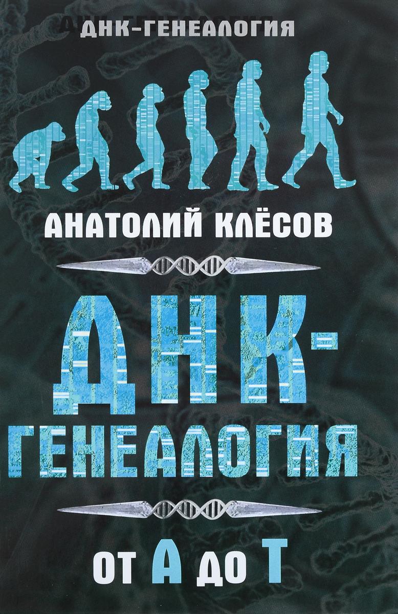ДНК-генеалогия от А до Т