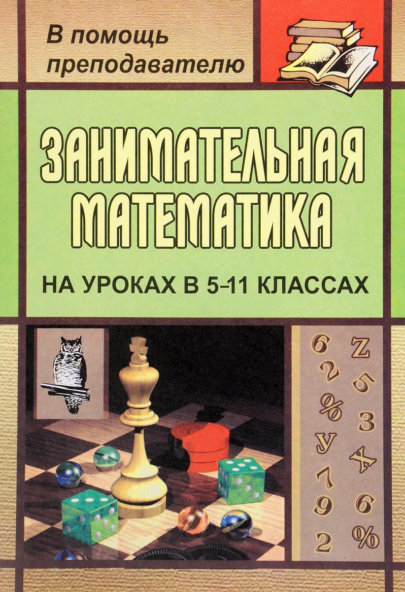 Занимательная математика. 5-11 классы