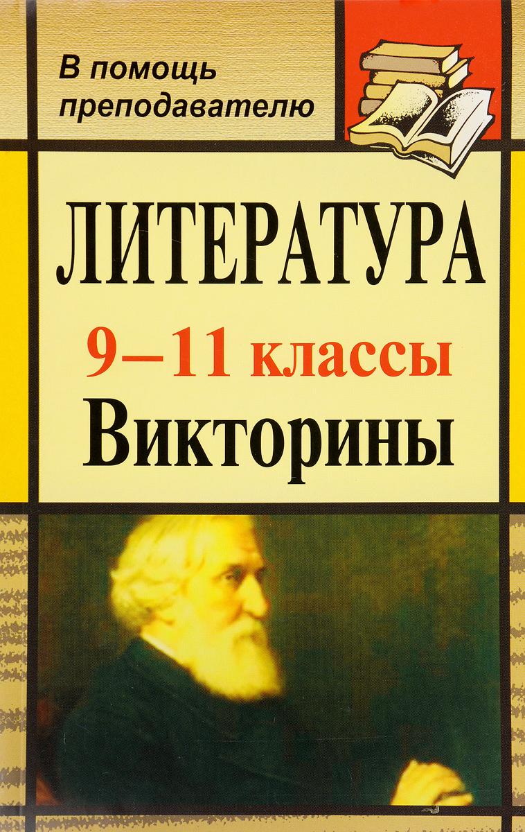 Н. Ф. Ромашина Литература. 9-11 классы. Викторины