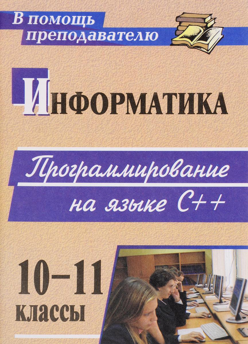 Информатика. 10-11 классы. Программирование на языке С++ (материалы к занятиям)
