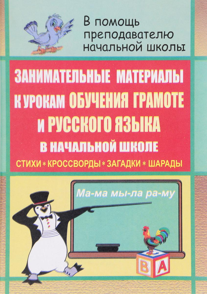 Занимательные материалы к урокам обучения грамоте и русского языка в начальной школе. Стихи, кроссворды, загадки, шарады
