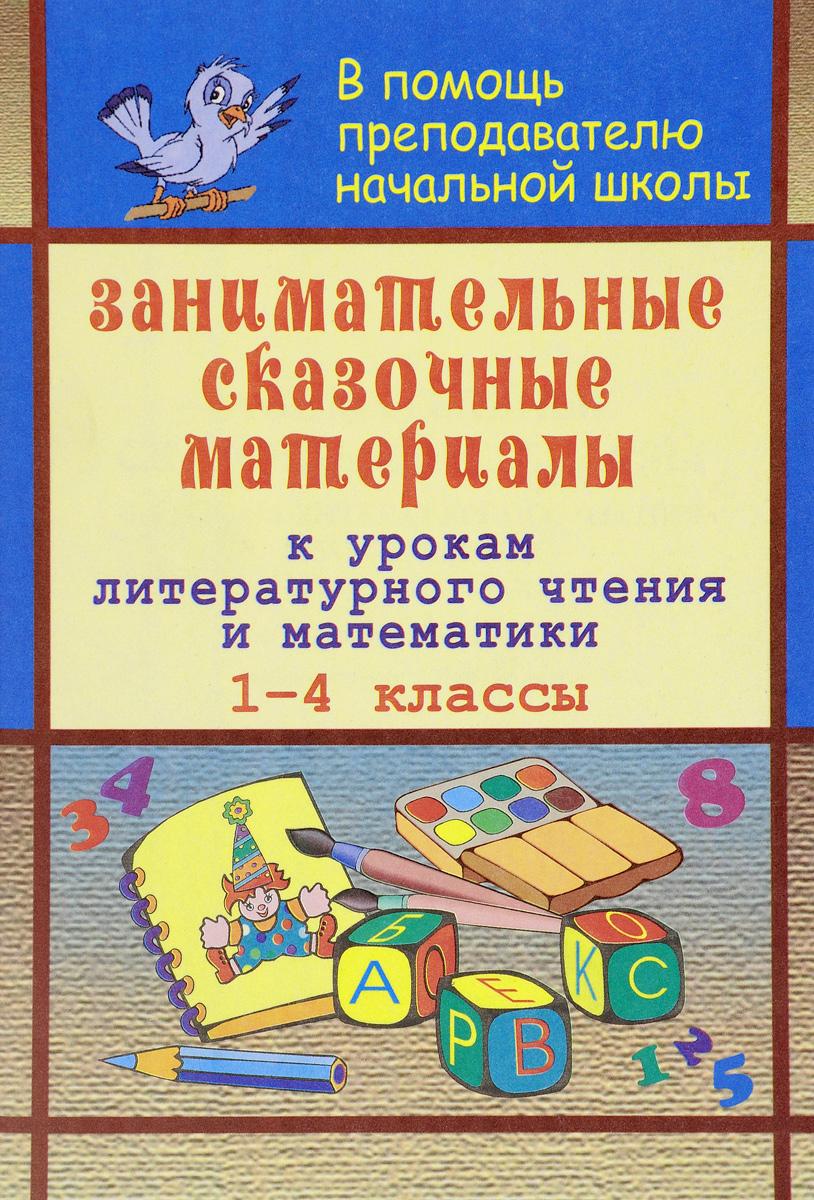 Занимательные сказочные материалы к урокам литературного чтения и математики. 1-4 классы