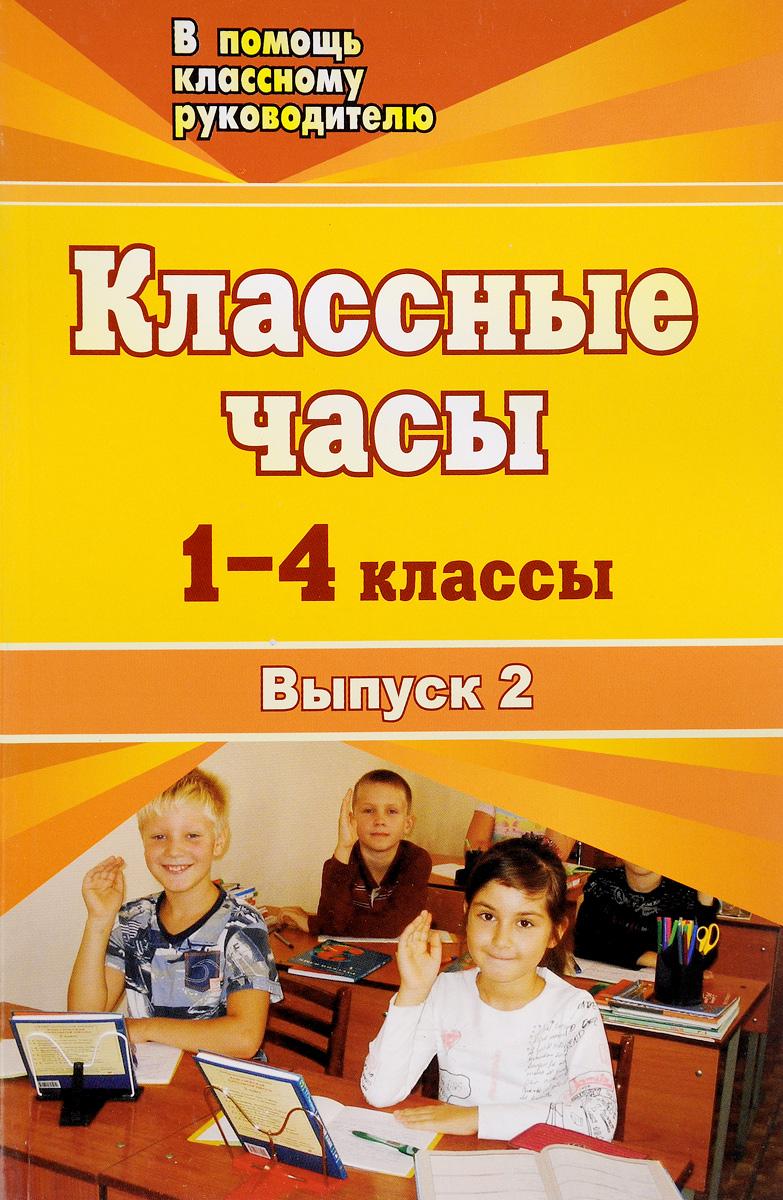 Классные часы. 1-4 классы. Выпуск 2