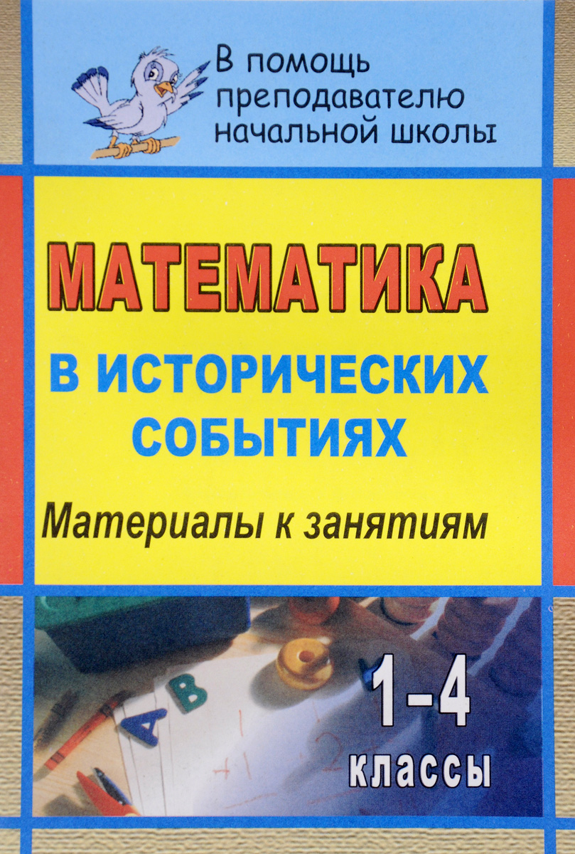 Математика в исторических событиях. 1-4 классы. Материалы к занятиям