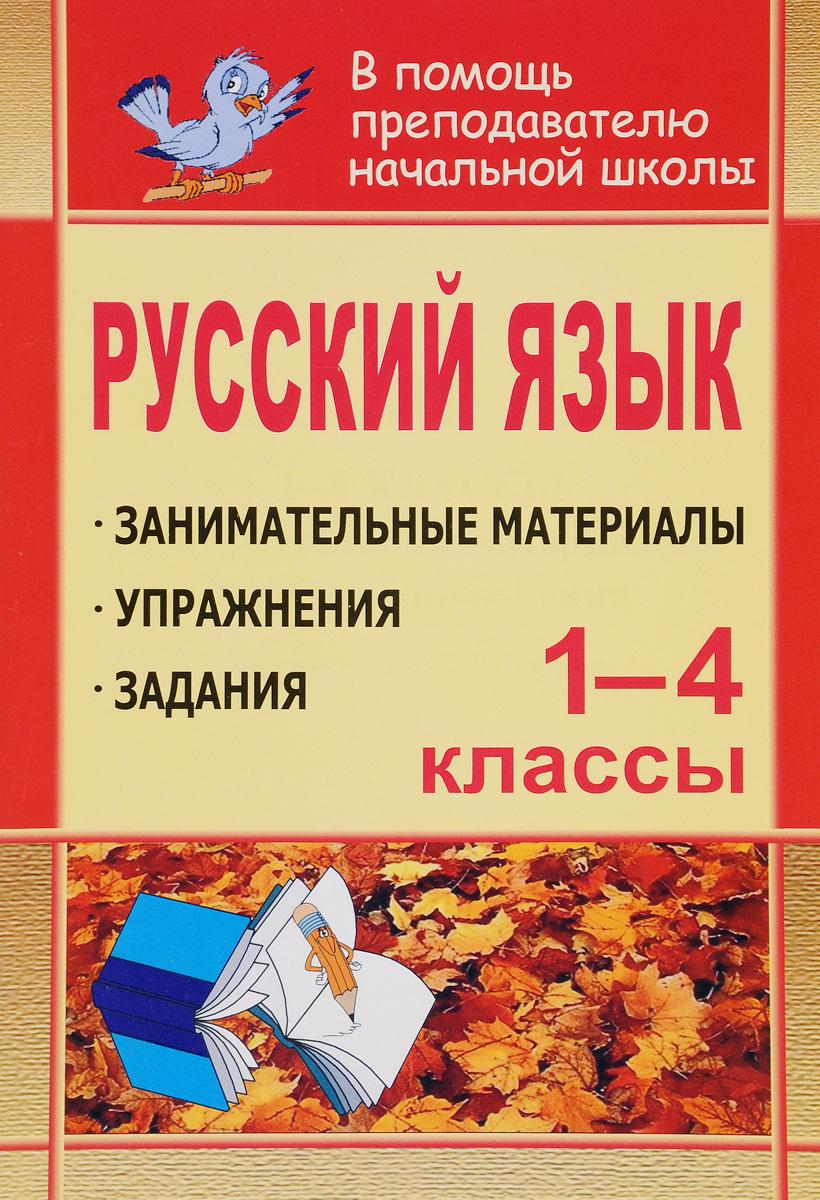 Русский язык. 1-4 классы. Занимательные материалы, задания, упражнения