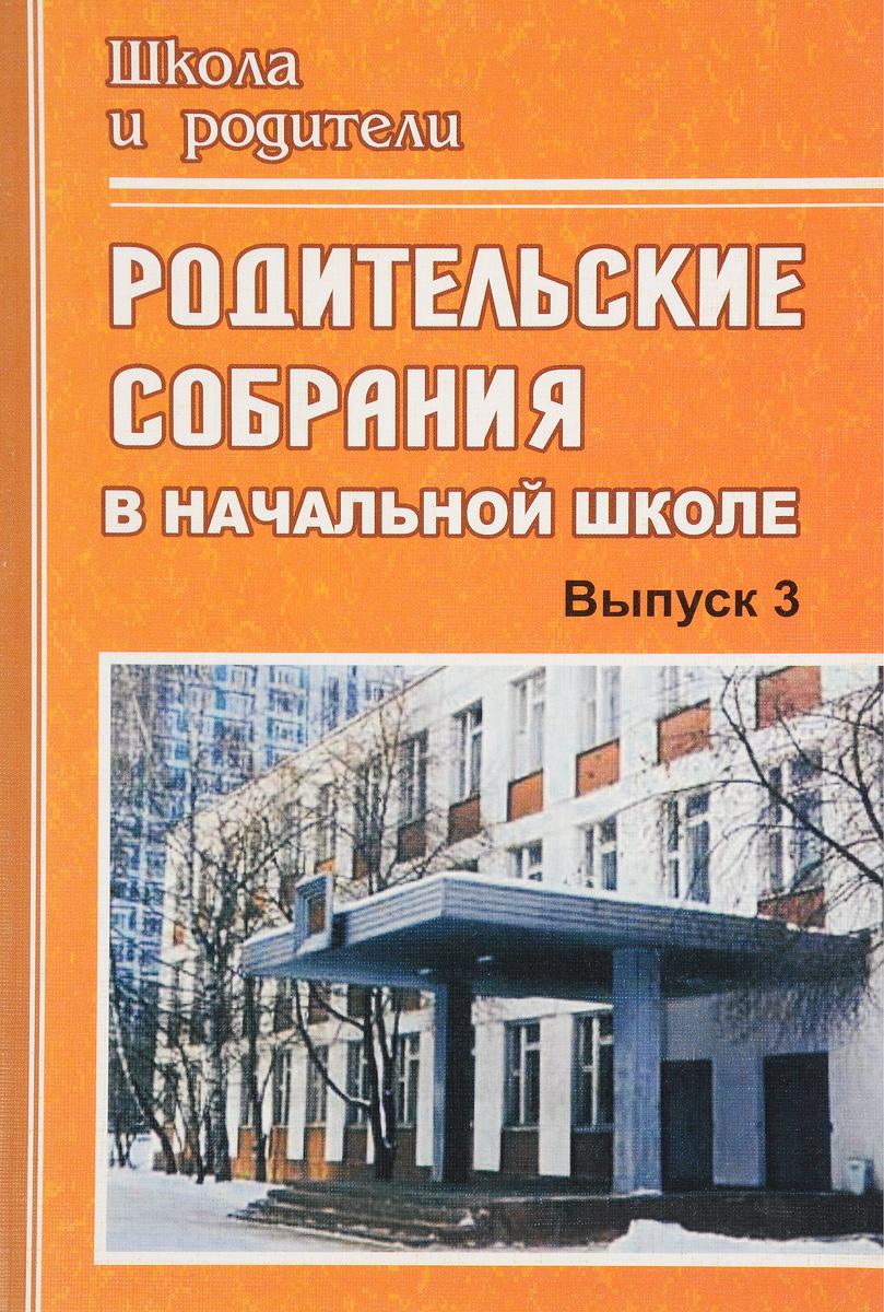 Родительские собрания в начальной школе. Выпуск 3
