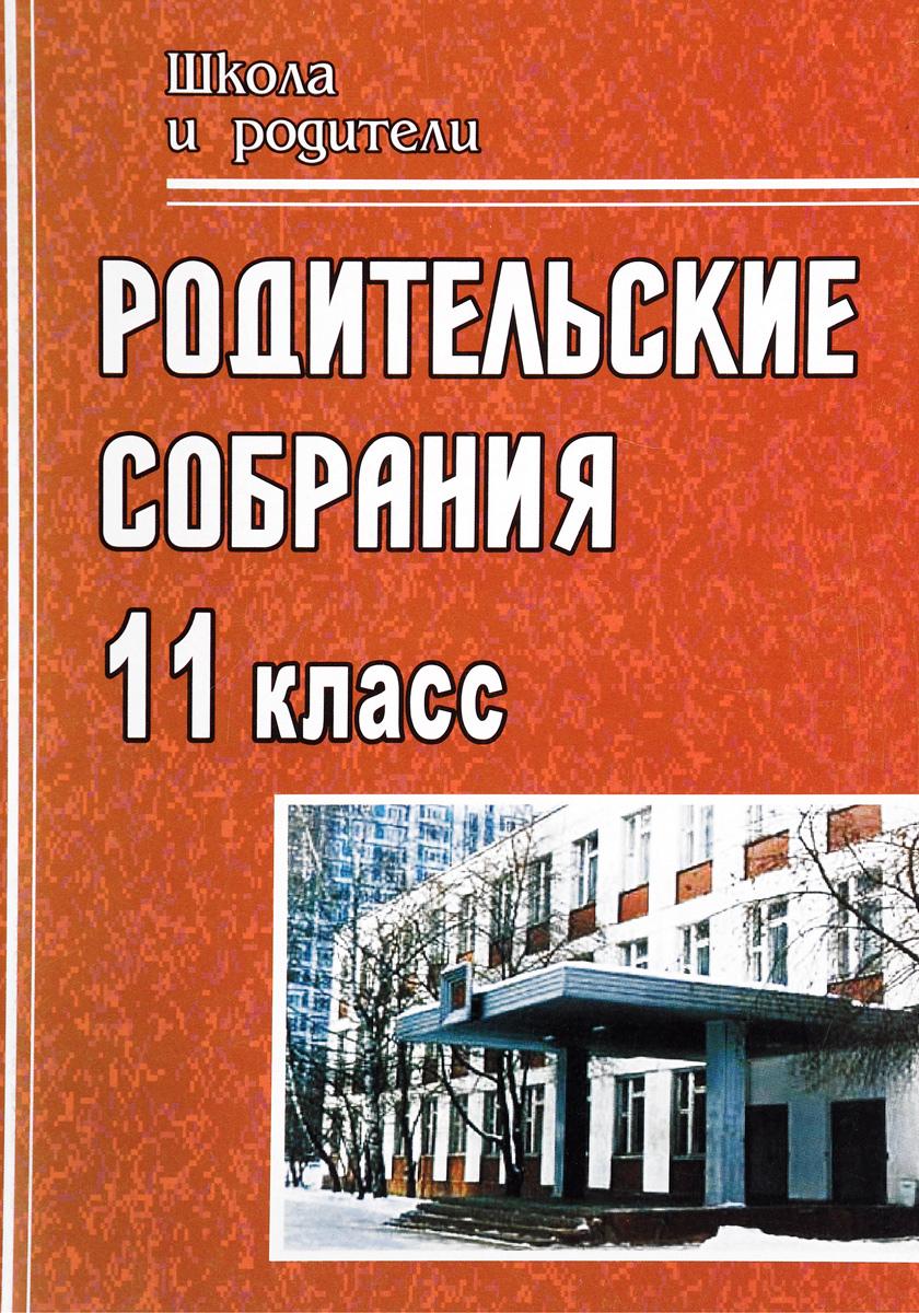 Родительские собрания. 11 класс
