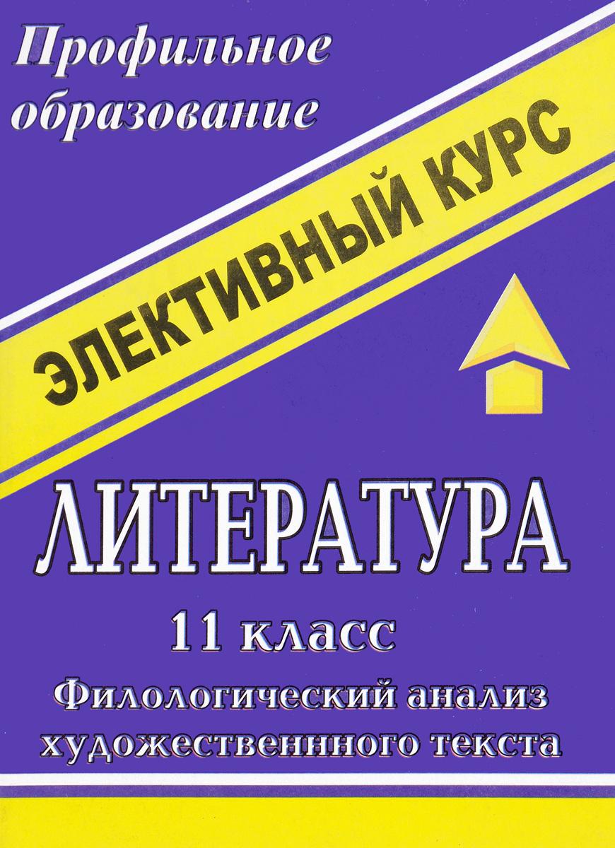 И. В. Арисова Литература. 11 класс. Филологический анализ художественного текста. Элективный курс