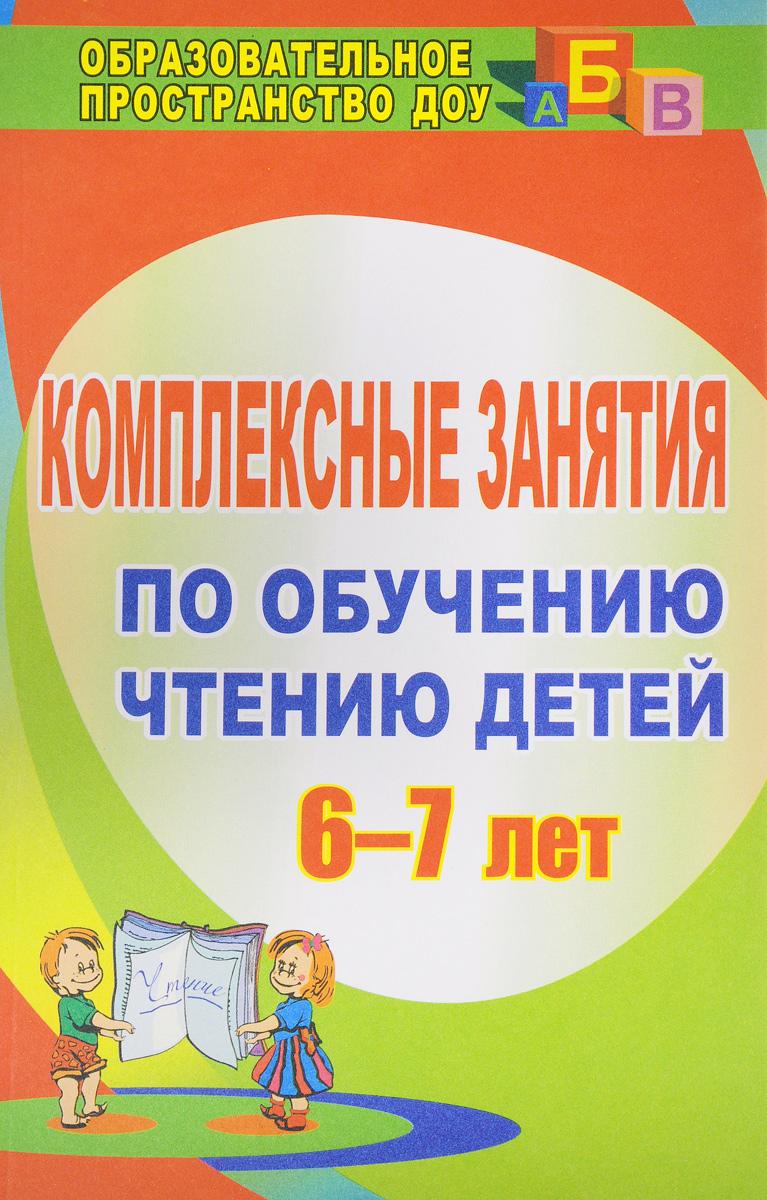 Комплексные занятия по обучению чтению детей 6-7 лет