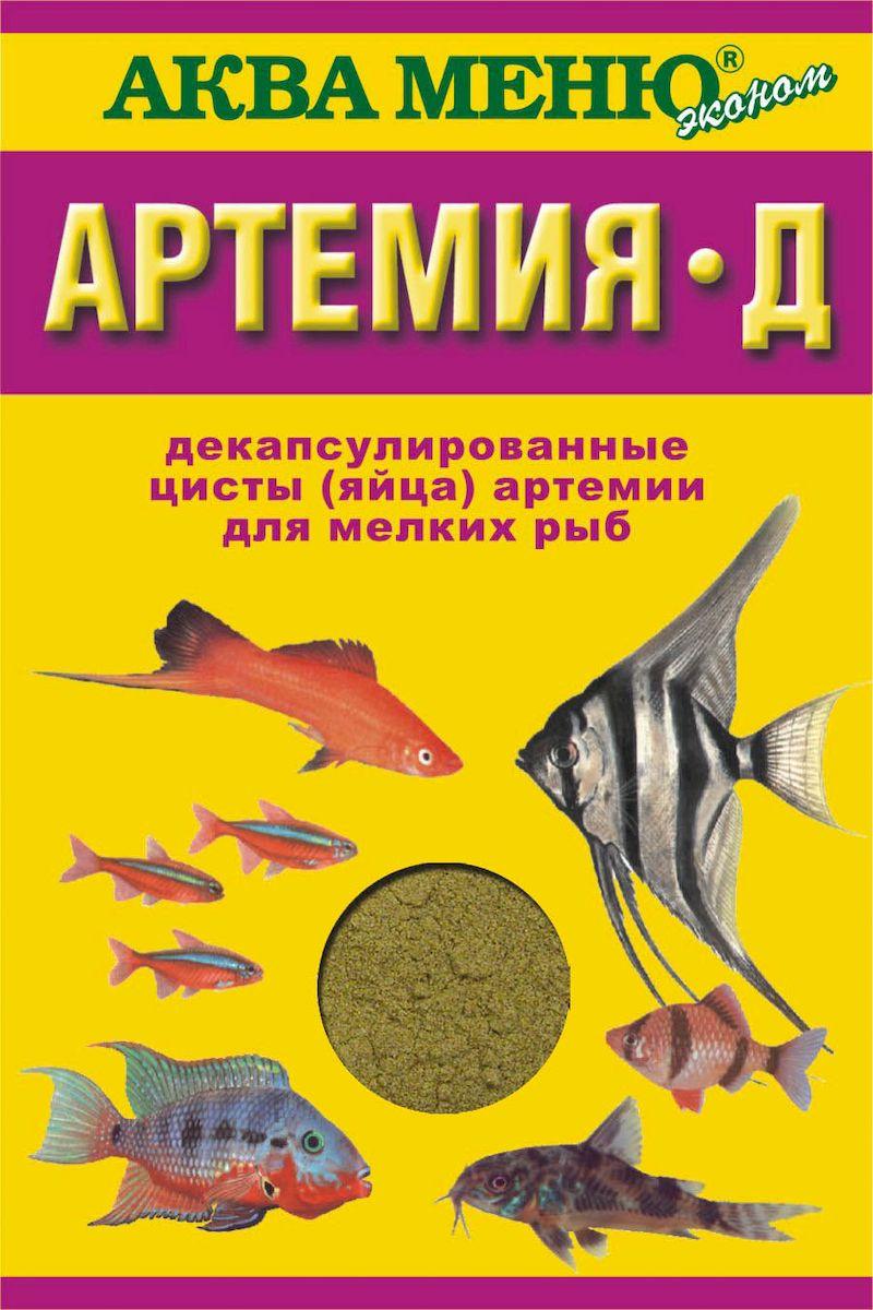 Корм Аква Меню Артемия-Д для мальков и мелких рыб, 35 г00000000726Корм Аква Меню Артемия-Д - универсальный живой корм для мальков и мелких рыб. Используя живых рачков артемии в сочетании с кормом Юниор, можно вырастить полноценное потомство практически любых аквариумных рыб и в дальнейшем перевести его на основные кормаАква Меню.В его составе имеются белки, жиры, углеводы и витамины. Показатели качественного состава: Протеин: 48 %.Жир: 7 %.Клетчатка: 5,2 %.Влажность: 10 %.