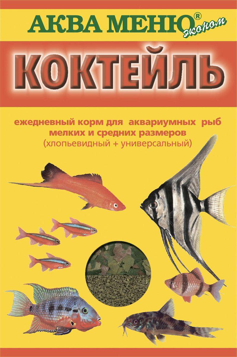 Корм Аква Меню Коктейль для аквариумных рыб, 15 г00000000732Коктейль — ежедневный корм для аквариумных рыб мелких и средних размеров (2-10 см): живородящих, цихлид, харациновых, лабиринтовых, карповых, различных сомов и др. Коктейль состоит из двух пакетов: 1) хлопьевидный корм — для рыб верхних и средних слоев аквариума и 2) универсальный корм для активно плавающих и донных рыб. Комплектность:Протеин - 48 %Жир - 7 %Клетчатка - 5,2 %Влажность - 10 % Товар сертифицирован.