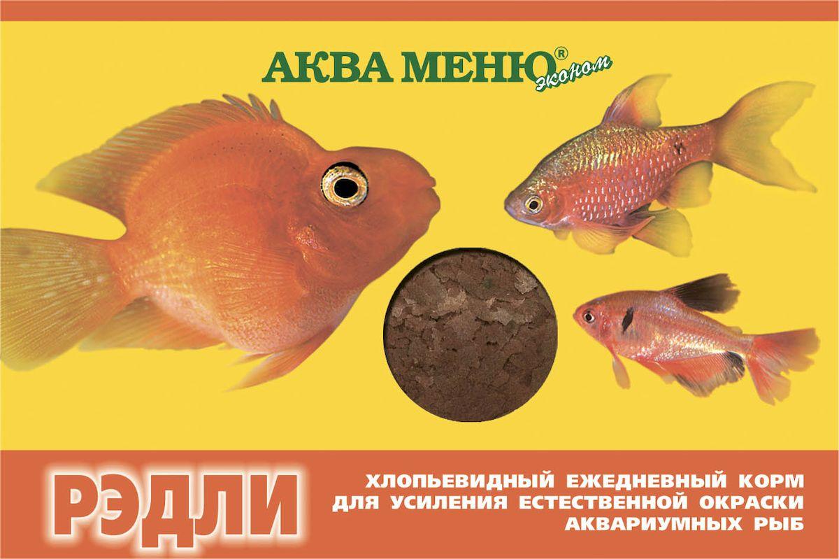 Корм Аква Меню Рэдли для усиления естественной окраски рыб, 11 г00000000766Рэдли - специализированный хлопьевидный корм для усиления интенсивности и сохранения яркости естественной окраски тропических аквариумных рыб. Корм изготовлен по современной технологии инфракрасной сушки из натуральных высококачественных продуктов, прошедших предварительное экструдирование. Содержит компоненты животного и растительного происхождения, лекарственные травы, комплекс витаминов и минералов, рыбий жир, лецитин и ингредиенты, уменьшающие вымывание биологически активных добавок. Включен астаксантин, который усиливает окраску и укрепляет иммунитет рыб.Комплектность: Протеин - 44 % Жир - 9 % Углеводы - 30 % Влажность - 8 % Товар сертифицирован.