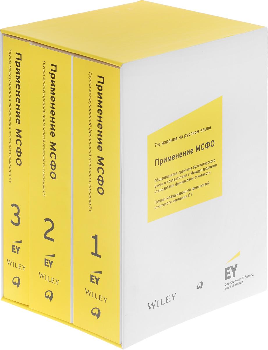 Применение МСФО. В 3 частях (комплект из 3 книг)
