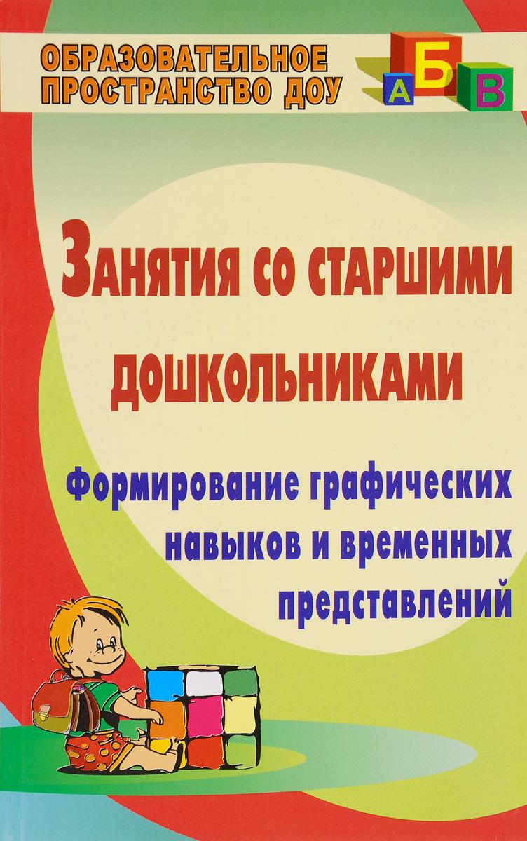 Занятия со старшими дошкольниками. Формирование графических навыков и временных представлений
