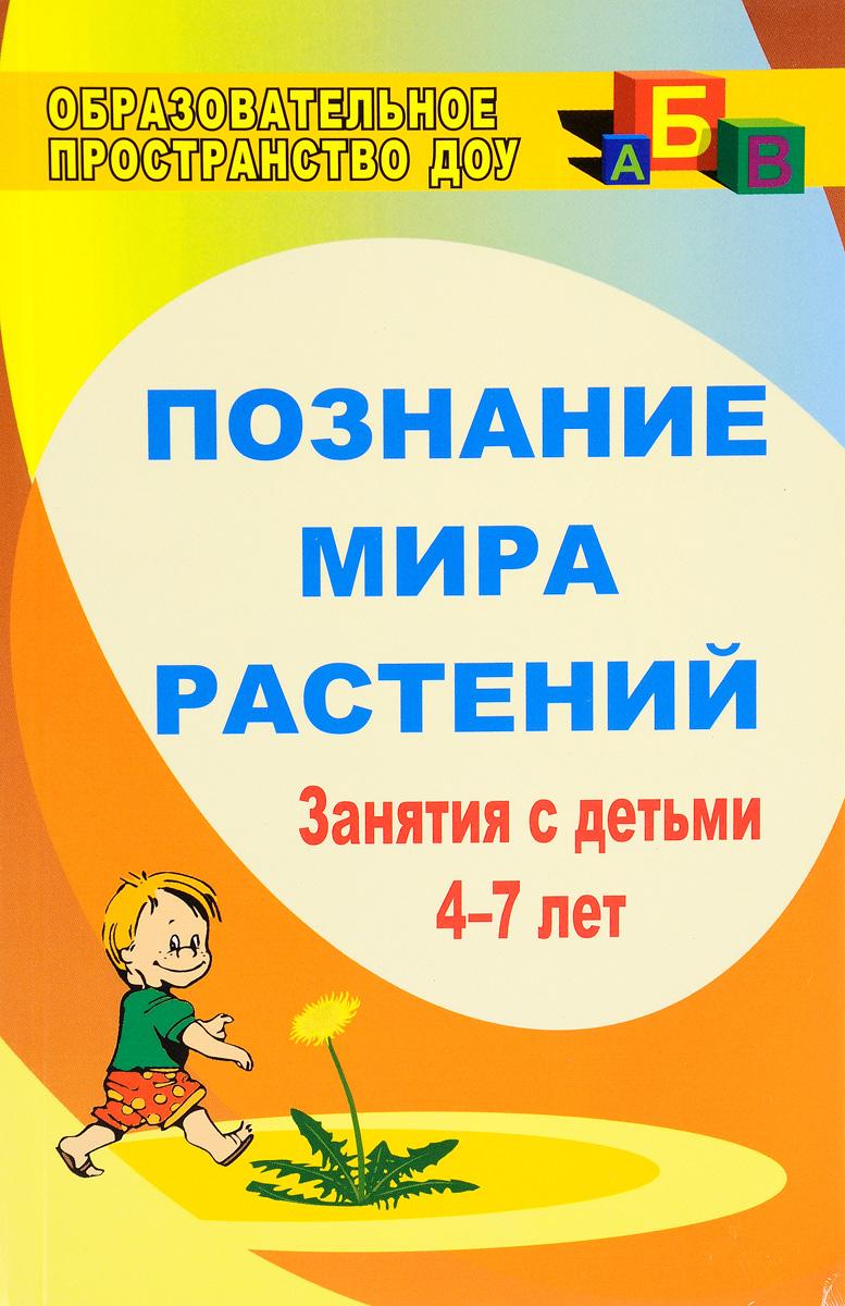 Познание мира растений. Занятия с детьми 4-7 лет