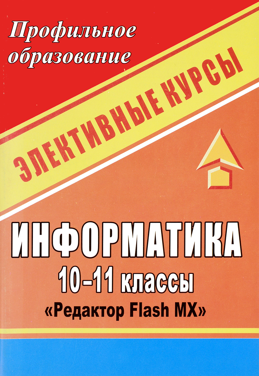 "Информатика. 10-11 классы. Элективный курс ""Редактор Flash MX"""