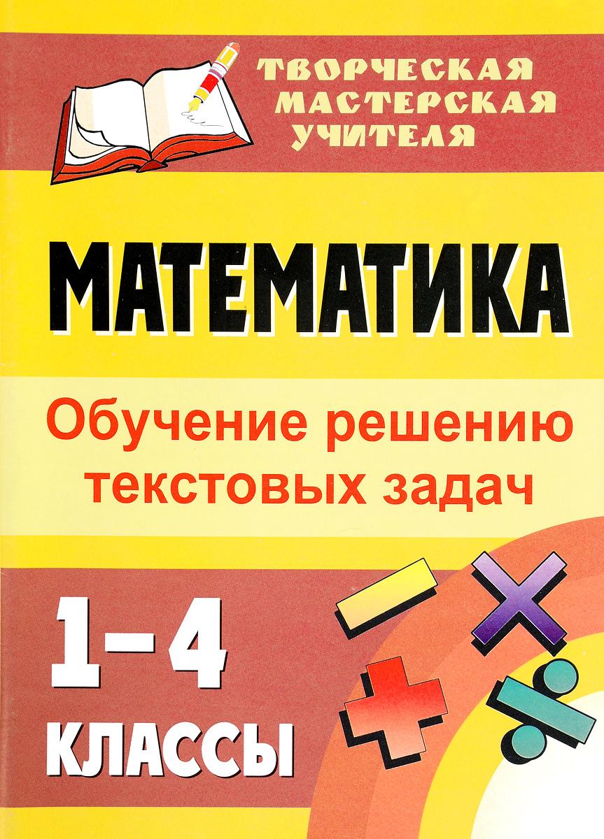 Математика. 1-4 классы. Обучение решению текстовых задач