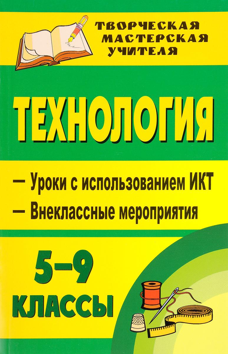 Л. В. Боброва Технология. 5-9 классы. Девочки. Уроки с использованием ИКТ, внеклассные мероприятия