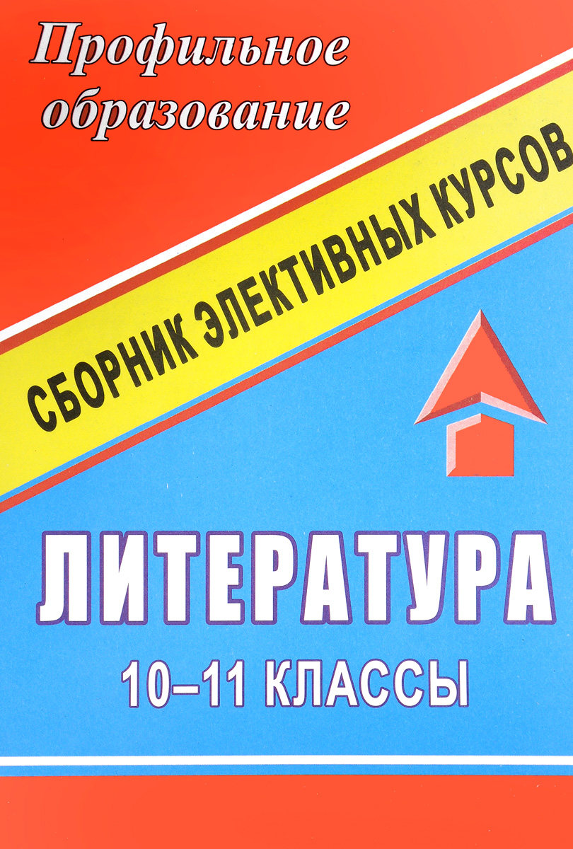 Литература. 10-11 классы. Сборник программ элективных курсов