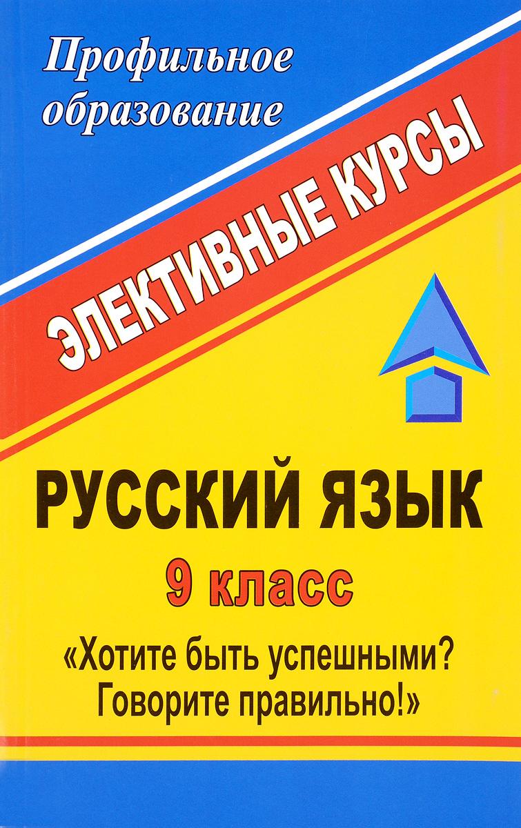 Г. И. Дудина, В. Н. Пташкина Русский язык. 9 класс. Хотите быть успешными? Говорите правильно! Элективные курсы
