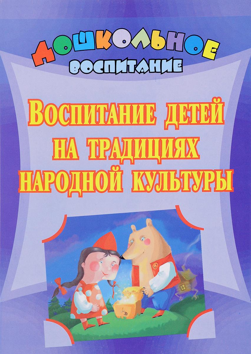 Воспитание детей на традициях народной культуры. Программа, разработки занятий и мероприятий