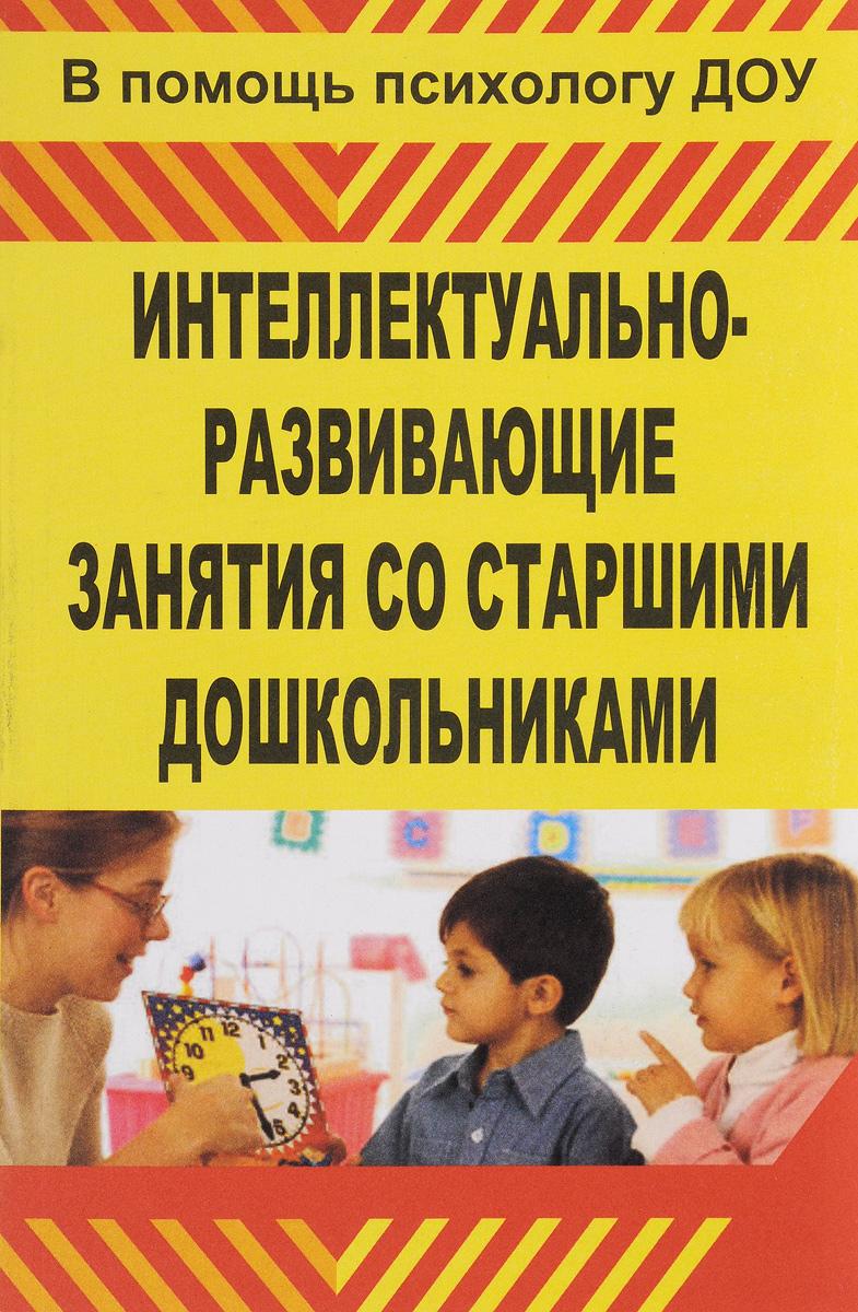 Интеллектуально-развивающие занятия со старшими дошкольниками