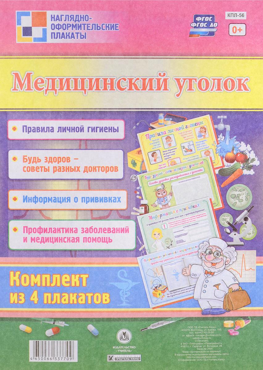 Медицинский уголок (комплект из 4 плакатов) правила личной гигиены комплект из 8 плакатов