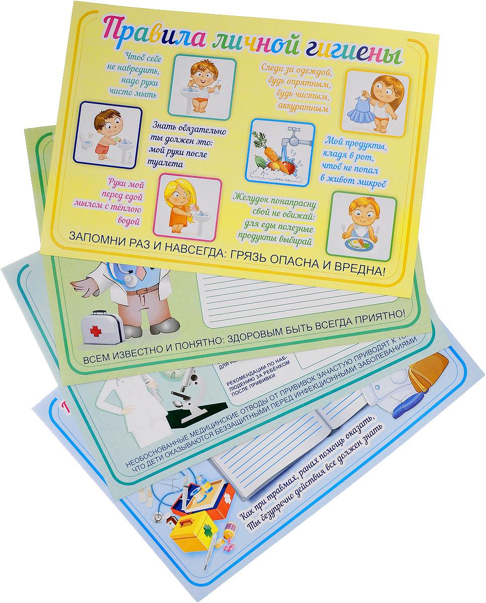 Медицинский уголок (комплект из 4 плакатов)