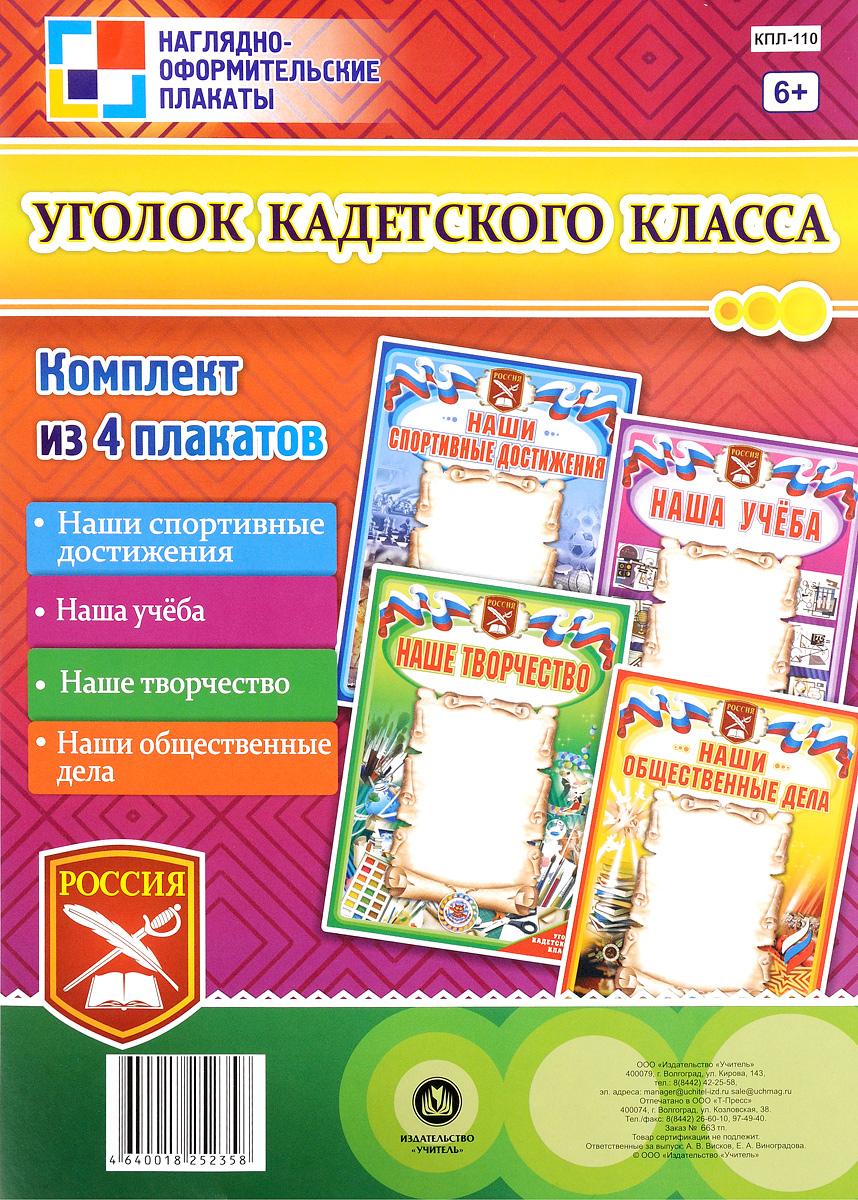 Уголок кадетского класса (комплект из 4 плакатов) уголок медработника плакат
