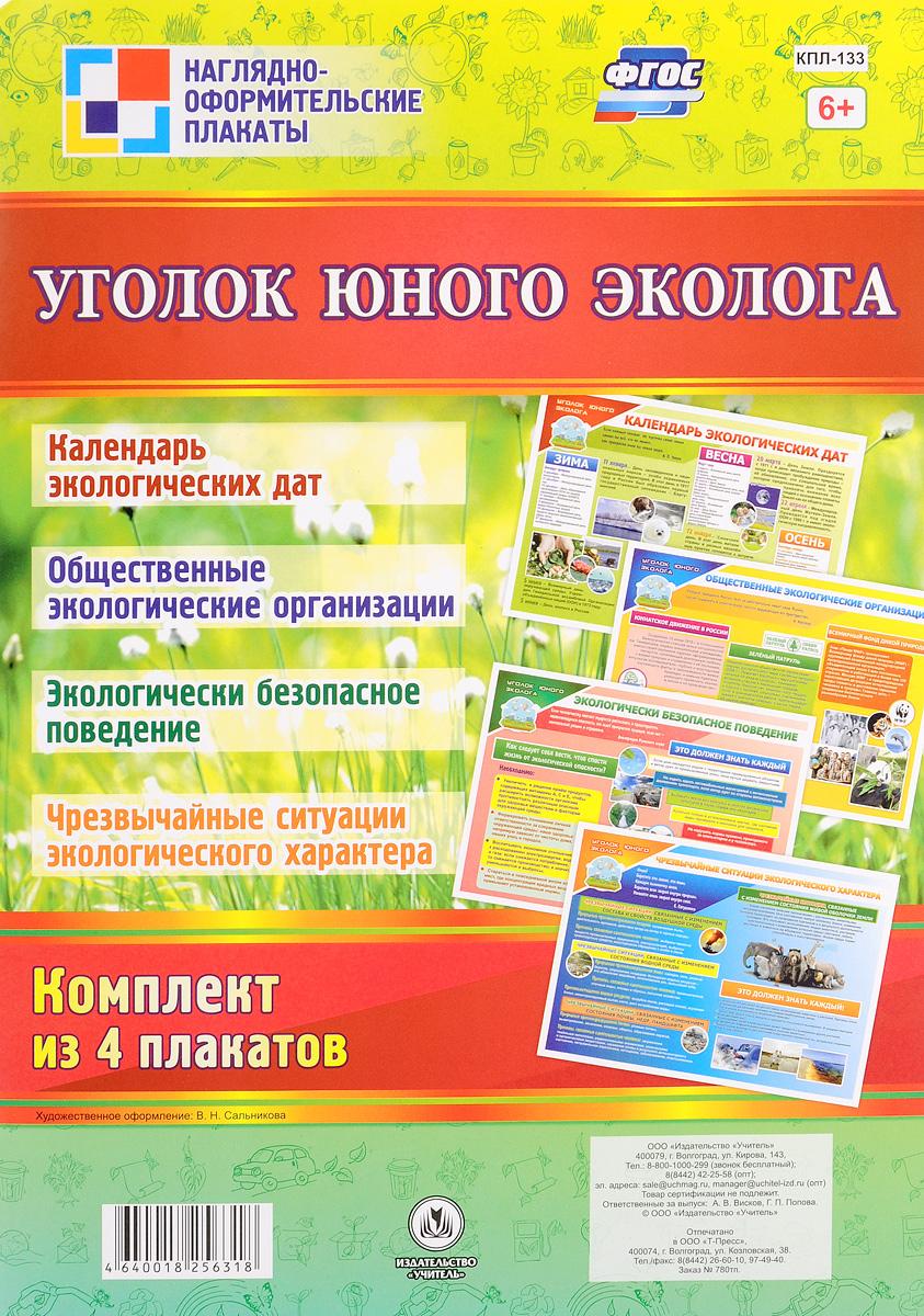 Уголок юного эколога (комплект из 4 плакатов) уголок медработника плакат