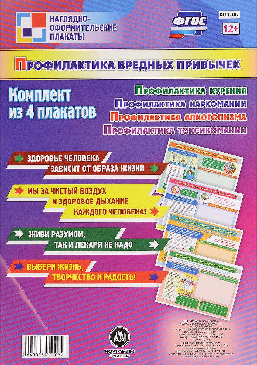 Профилактика вредных привычек (комплект из 4 плакатов)