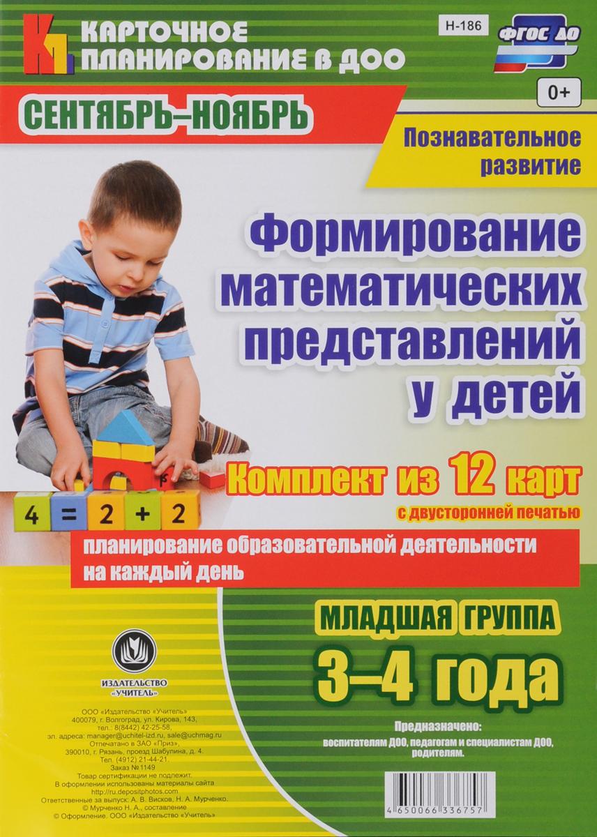 Познавательное развитие. Формирование математических представлений детей. Младшая группа. (комплект из 12 карт с двусторонней печатью)