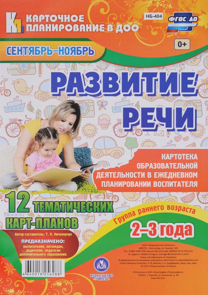 Развитие речи. Картотека образовательной деятельности в ежедневном планировании воспитателя. 2-3 года (комплект из 12 тематических карт-планов с двусторонней печатью)