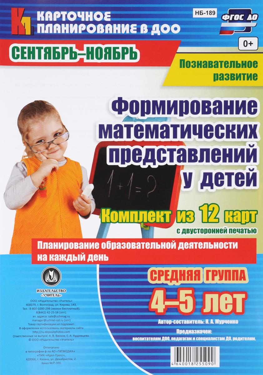 Познавательное развитие. Формирование математических представлений детей. Средняя группа. (комплект из 12 карт с двусторонней печатью)