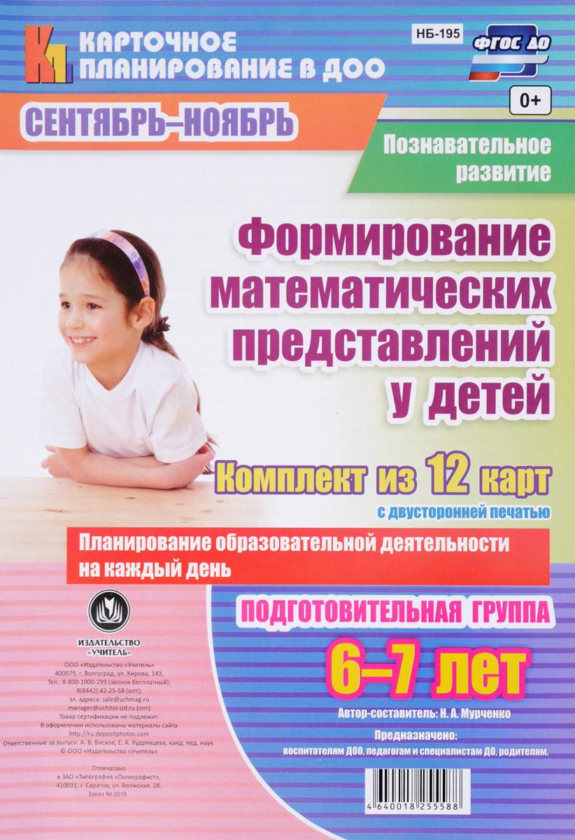 Формирование математических представлений у детей. Подготовительная группа. Сентябрь-ноябрь (комплект из 12 карт)