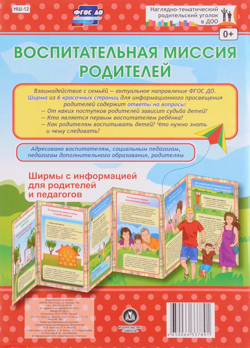 Информация для родителей по фгос в доу на стенд в картинках