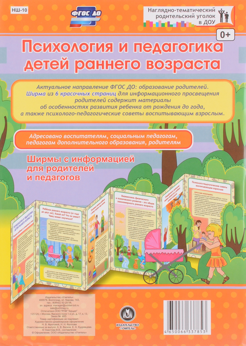 Психология и педагогика детей раннего возраста. Ширмы с информацией для родителей и педагогов